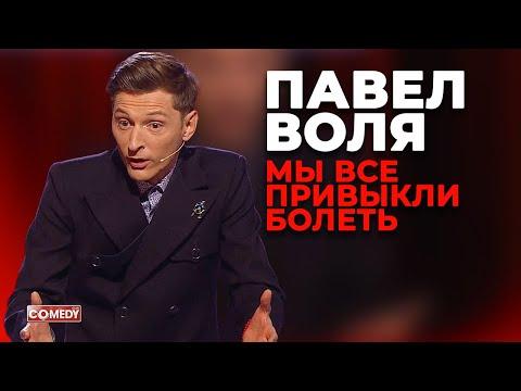 Павел Воля - Мы все привыкли болеть (Comedy Club)