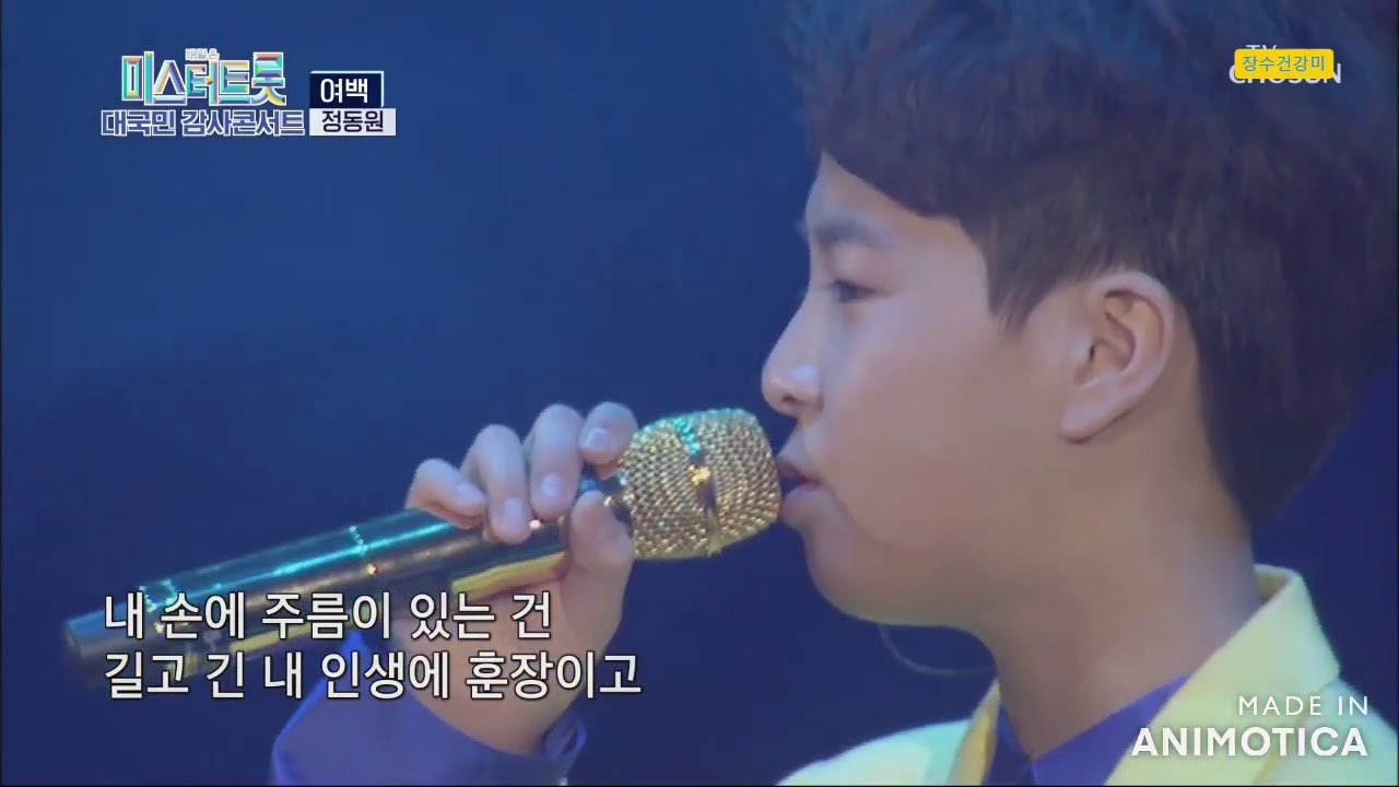 (((여백 – 정동원))) — 미스터 트롯 대국민 감사 콘서트