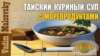 Рецепт тайский куриный суп с морепродуктами. Мальковский Вадим