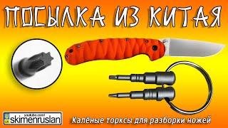 ПОСЫЛКА ИЗ КИТАЯ калёные торксы для разборки ножей