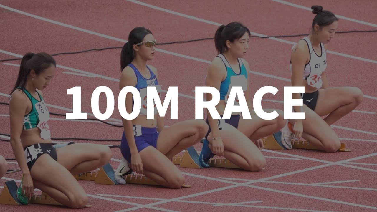 10세부터 성인까지~ 100미터 달리기