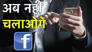 TRUTH OF FACEBOOK    फ़ेसबुक की यह सचाई आप नही जानते होंगे    FACEBOOK HIDDEN SECRETS