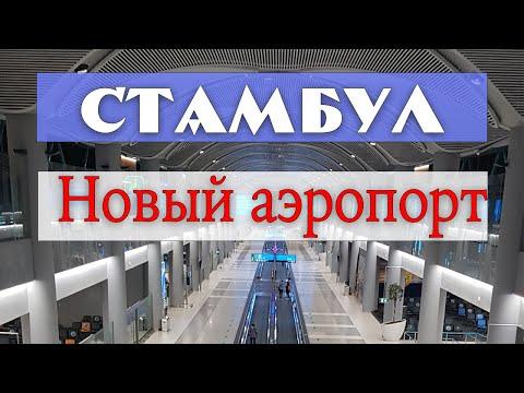 Обзор нового аэропорта в Стамбуле и пособие для туристов