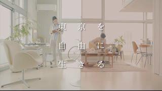 トーシンパートナーズのマンションブランド 『ZOOM』プロモーション動画...