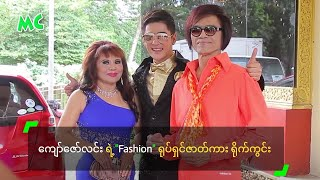 fashion ႐ ပ ရ င ဇ တ က ႐ က က င myanmar pyi thein tan zay ye htet
