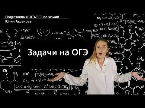 Задачи на ОГЭ по химии | Задание 22 ОГЭ 2020 химия | Юлия Аксенова