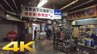 Asakusa underground shopping center 【東京・浅草地下商店街】 4K