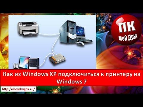Как из Windows XP подключиться к принтеру на Windows 7