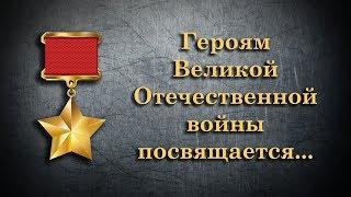 Великая Отечественная война глазами ветерана
