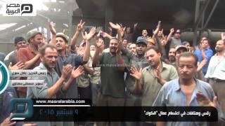 بالفيديو| رقص وهتافات في اعتصام عمال