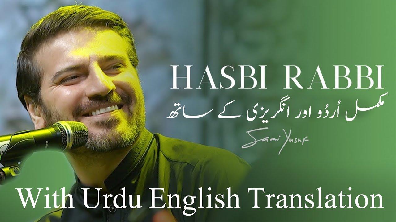 Sami Yusuf Hasbi Rabbi With Urdu English Translation Youtube