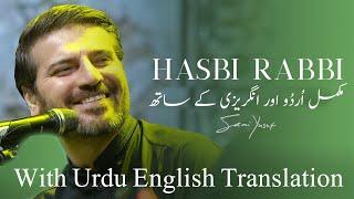 Sami Yusuf   Hasbi Rabbi (With Urdu English Translation)