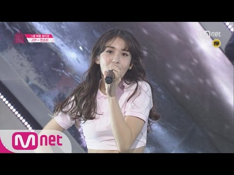 [Produce 101] 1:1 EyecontactㅣJeon So Mi – Group 2 SNSD ♬Into the New World EP.04 20160212