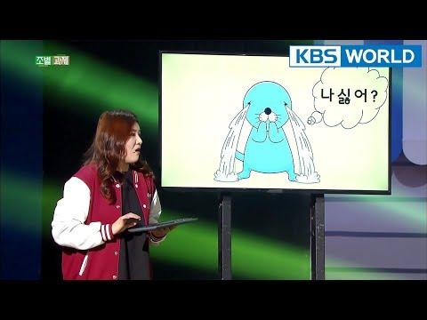 Group Assignment | 조별 과제 [Gag Concert / 2018.01.20]