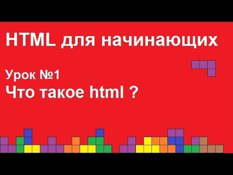 HTML для начинающих.
