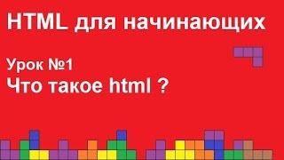 HTML для начинающих.  Урок 1.  Что такое html?