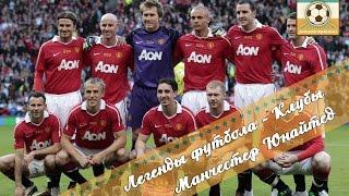 Легенды Футбола - Топ Клубы: Манчестер Юнайтед