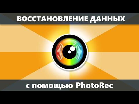 Бесплатное восстановление данных PhotoRec 7.2