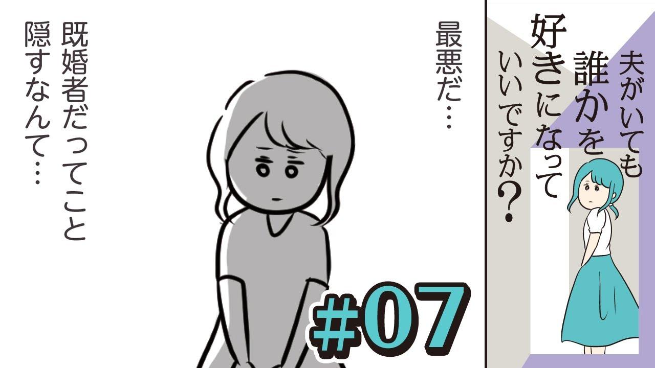 【漫画】既婚者だってこと隠すなんて・・・。もし結婚してるって伝えたらどうなる? 『夫がいても誰かを好きになっていいですか?』(7)【マンガ動画】
