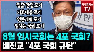 """배진교 """"8월 임시국회, 집값안정·언론개혁 등…"""
