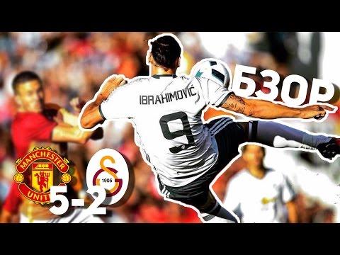Манчестер Юнайтед 5:2 Галатасарай | Дебют Ибры | Где играть Мхитаряну?
