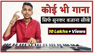 Download lagu कोई भी गाना 'सिर्फ सुनकर पियानो पर बजाना सीखे' | Play Any Song On Piano By Ear | Very Easy Trick !!