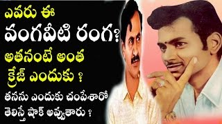 Vangaveeti Ranga Life Secrets | Surprising and interesting Facts About Vangaveeti Mohana Ranga