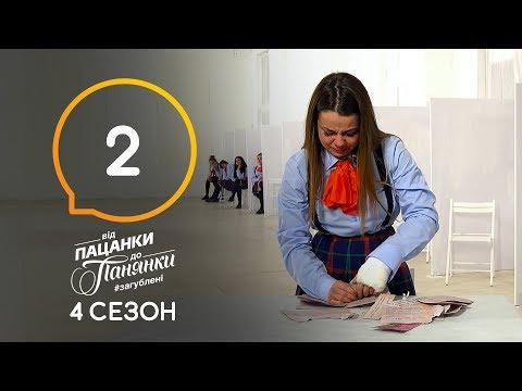Від пацанки до панянки. Выпуск 2. Сезон 4 – 24.02.2020
