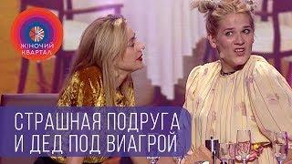 Страшненькая подружка на час | Шоу Женский Квартал 2018