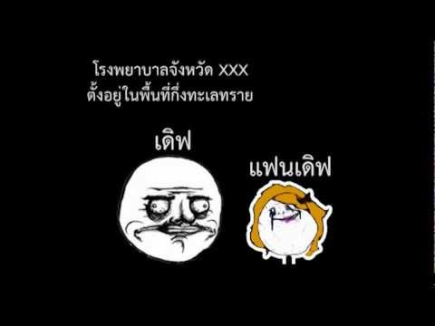 Thaiyouthpower 2012 commercial - part 1