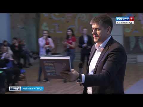 В Калининграде прошёл городской форум школьных медиа