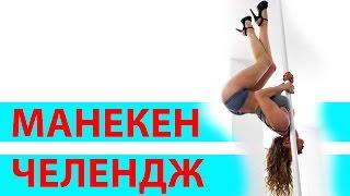 Mannequin Challenge / Манекен Челлендж  на ПИЛОНЕ / POLE dance