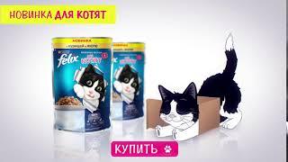 Корм для котят Felix® Aппетитные кусочки