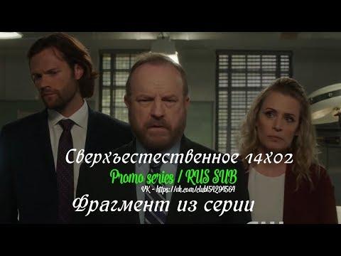 Кадры из фильма Сверхъестественное - 14 сезон 21 серия