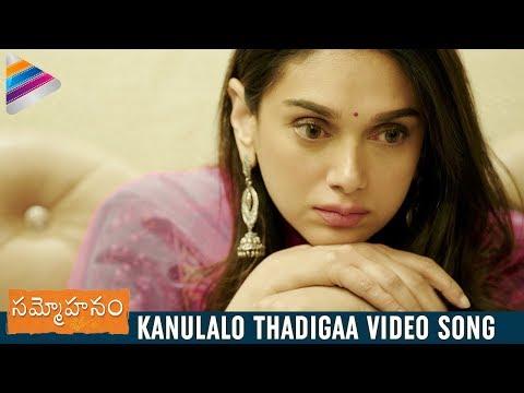 Kanulalo Thadigaa Video Song | Sammohanam Video Songs | Aditi Rao Hydari | Sudheer Babu |#Sammohanam