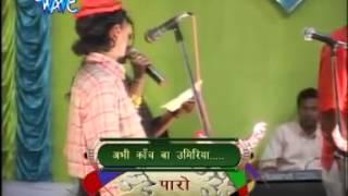 Abhi Kaach Ba Umariya (Bhojpuri) by Bijli Rani, Paro Rani