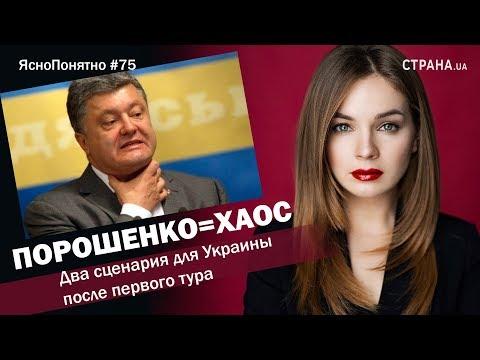 Порошенко=хаос. Два сценария для Украины после первого тура | ЯсноПонятно #75 by Олеся Медведева thumbnail