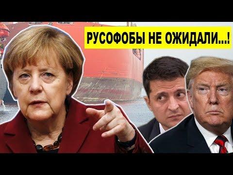 Срочно..! Германия пошла