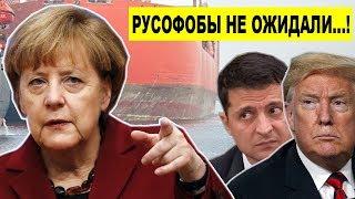 Срочно..! Германия пошла ПРОТИВ Украины и США..! Немцы встали ГОРОЙ за Северный поток-2
