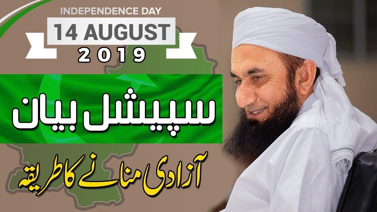 Azadi - Indepdence Day of Pakistan   پاکستان   Molana Tariq Jameel Latest Bayan 14 August 2019