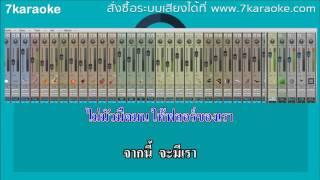 music lover : ปราง [karaoke by 7karaoke]