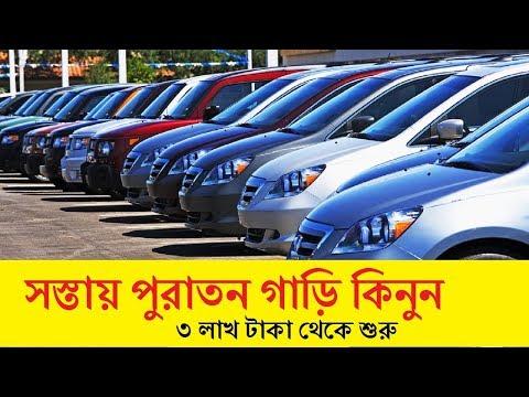 Second hand cars hat in cheap price in bd || Buy & sell Toyota,Honda,Prado,Allion,Premio || Cars Hat