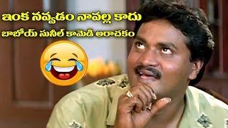 Sunil Telugu Ultimate Comedy Scenes - Telugu Jabardasth Comedy - 2018