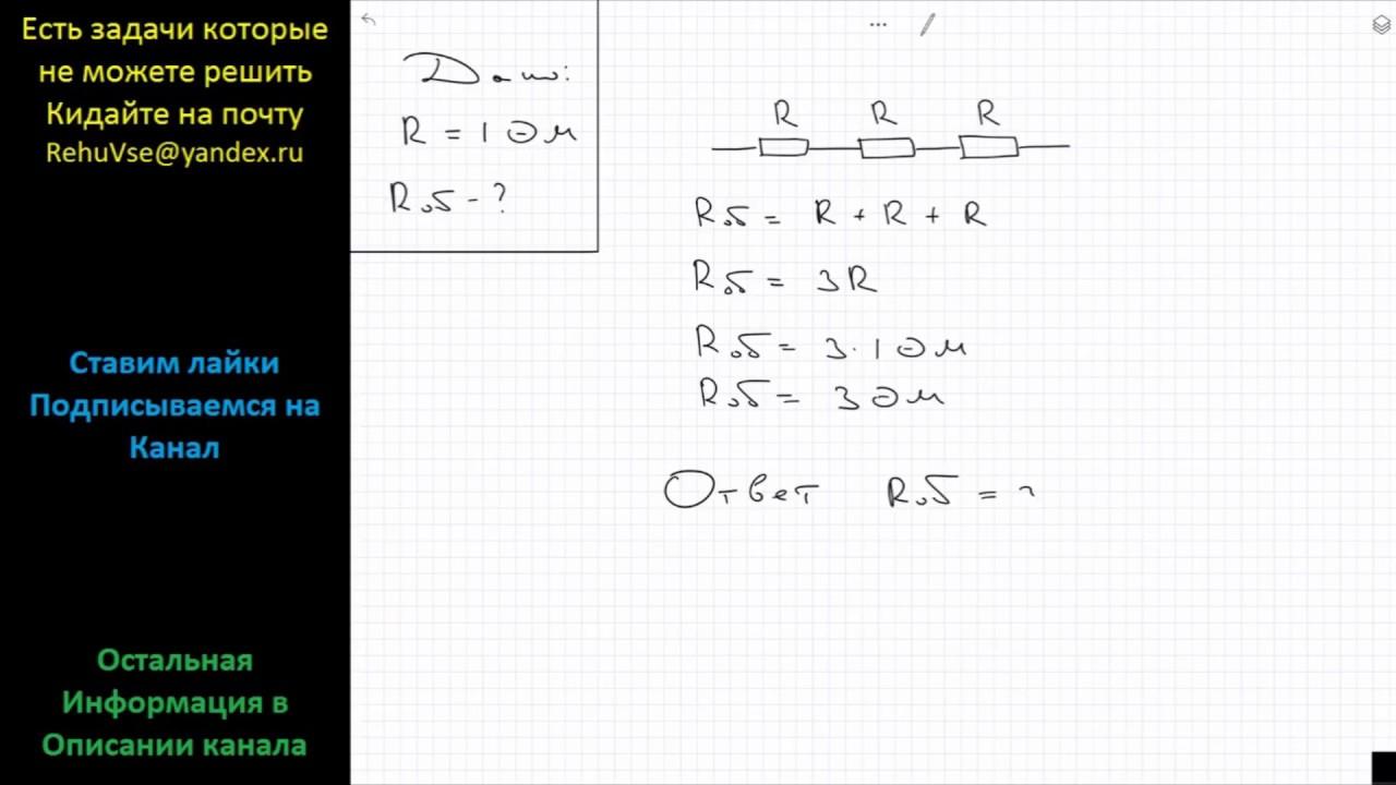 Решение задач по физике с резистором финансовый анализ решает следующие задачи