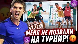 РЕАКЦИЯ Финито на Кубок АМКАЛА по Мини Футболу 2021 ГЕРМАН НЕ ПОЗВАЛ МЕНЯ