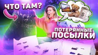 КУПИЛА ОГРОМНЫЕ ПОТЕРЯННЫЕ ПОСЫЛКИ с почты!