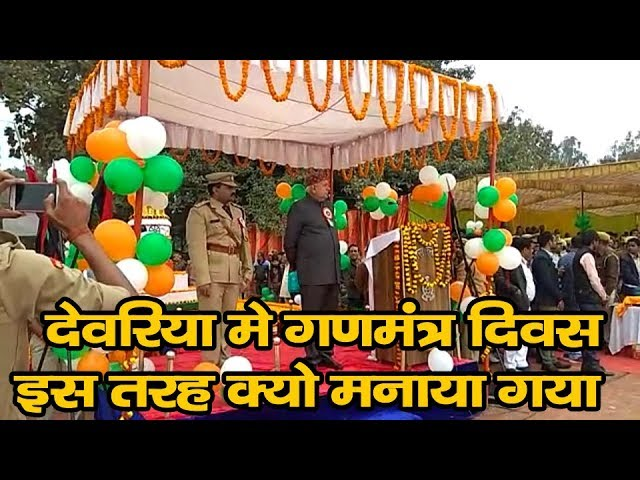 #deoria देवरिया में गणतंत्र दिवस इस तरह क्यों मनाया गया deoria newz b news