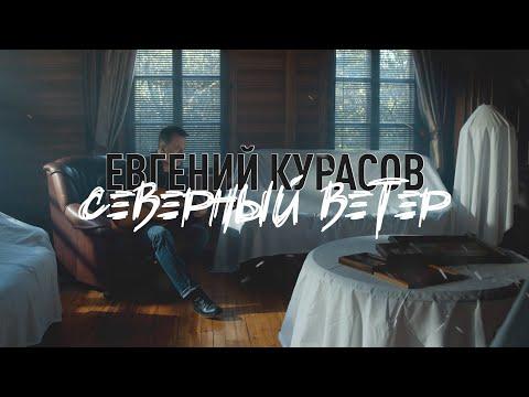 Евгений Курасов - Северный ветер