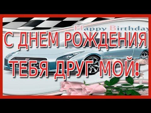 С днем рождения тебя друг мой Happy Birthday Самые лучшие поздравления другу Видео открытки