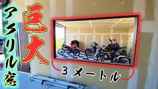 #10 完成間近!?巨大アクリル板を窓に設置する!